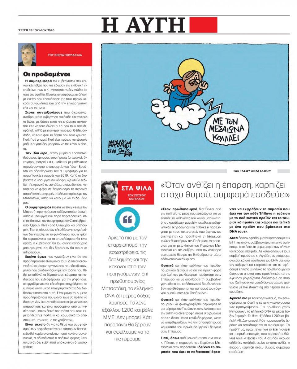 Οπισθόφυλλο Εφημερίδας - Αυγή - 2020-07-28