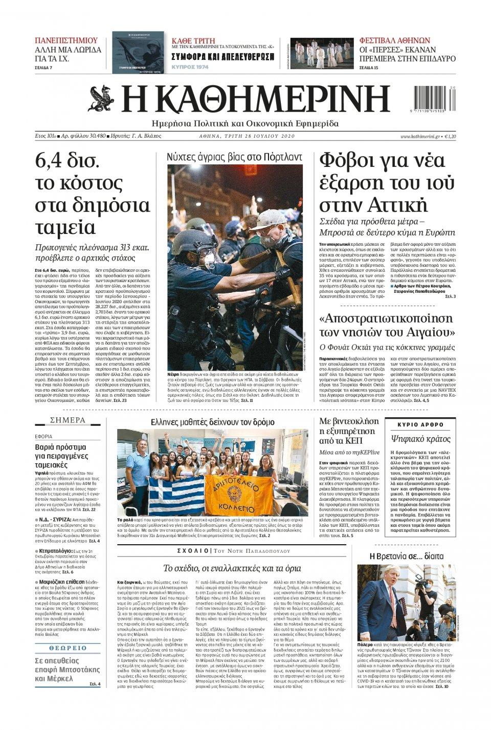 Πρωτοσέλιδο Εφημερίδας - Καθημερινή - 2020-07-28