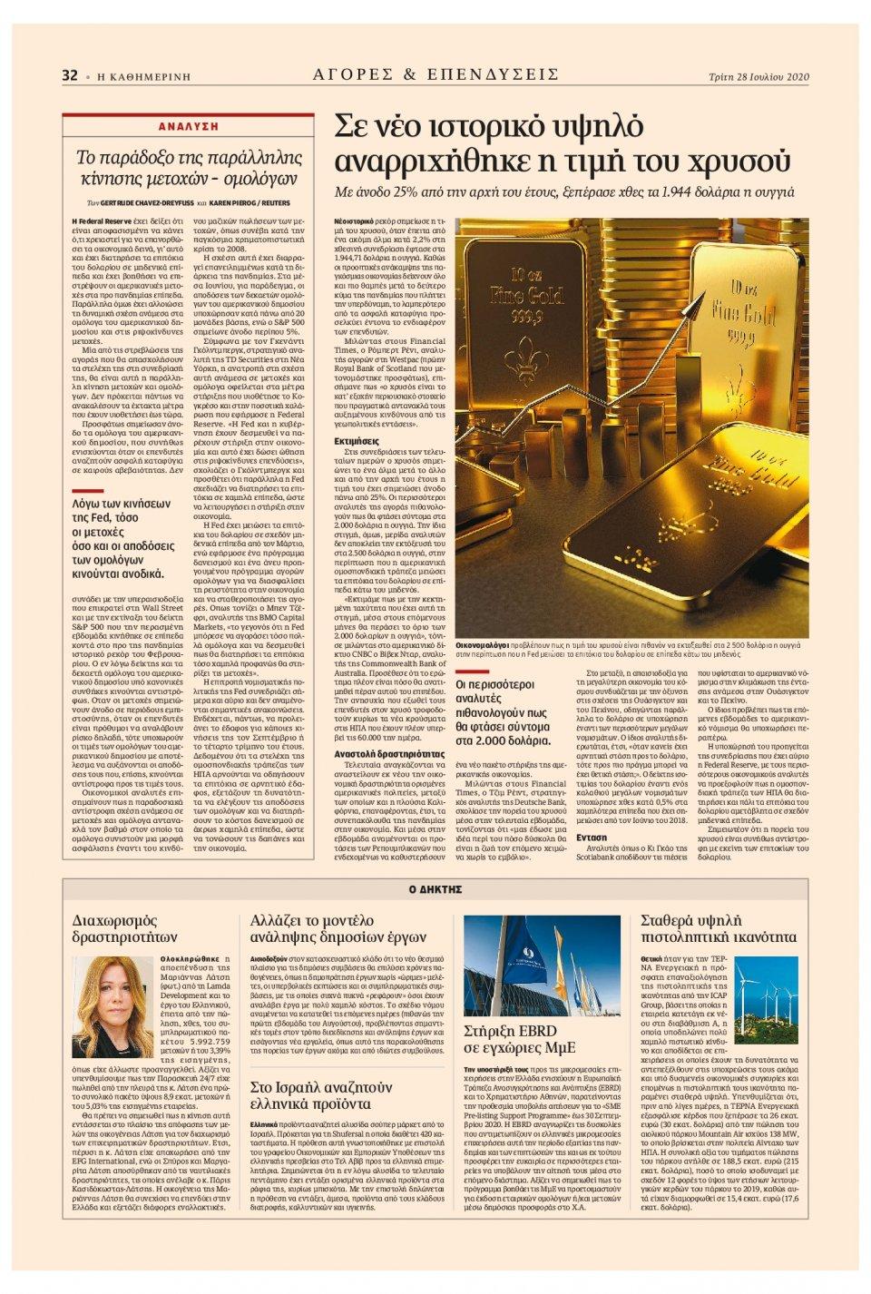 Οπισθόφυλλο Εφημερίδας - Καθημερινή - 2020-07-28