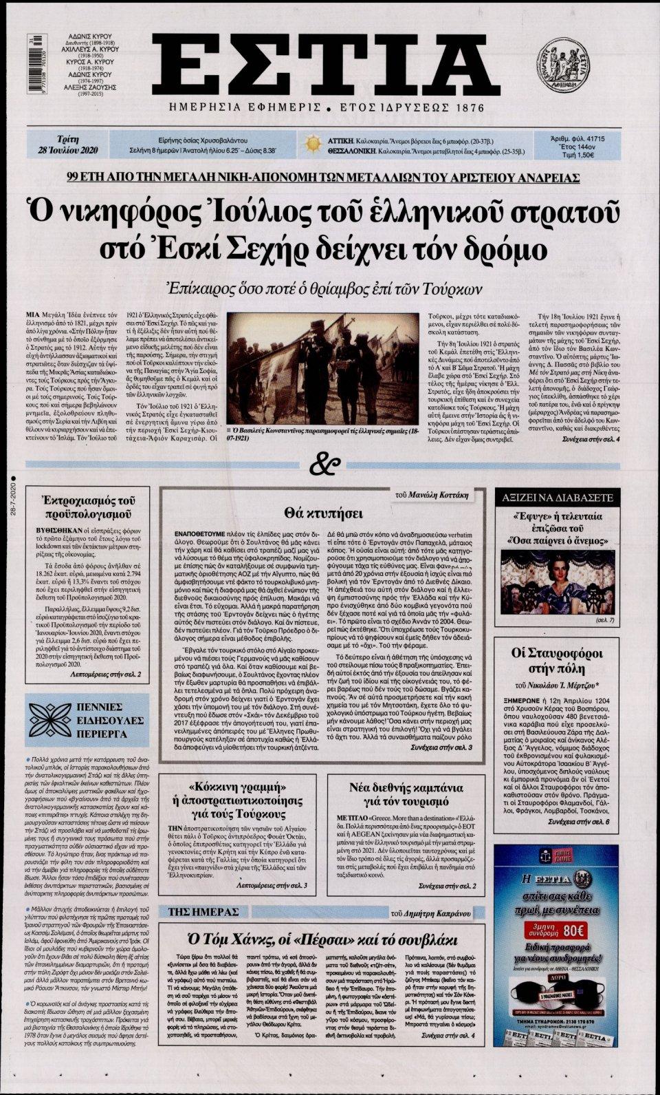 Πρωτοσέλιδο Εφημερίδας - Εστία - 2020-07-28