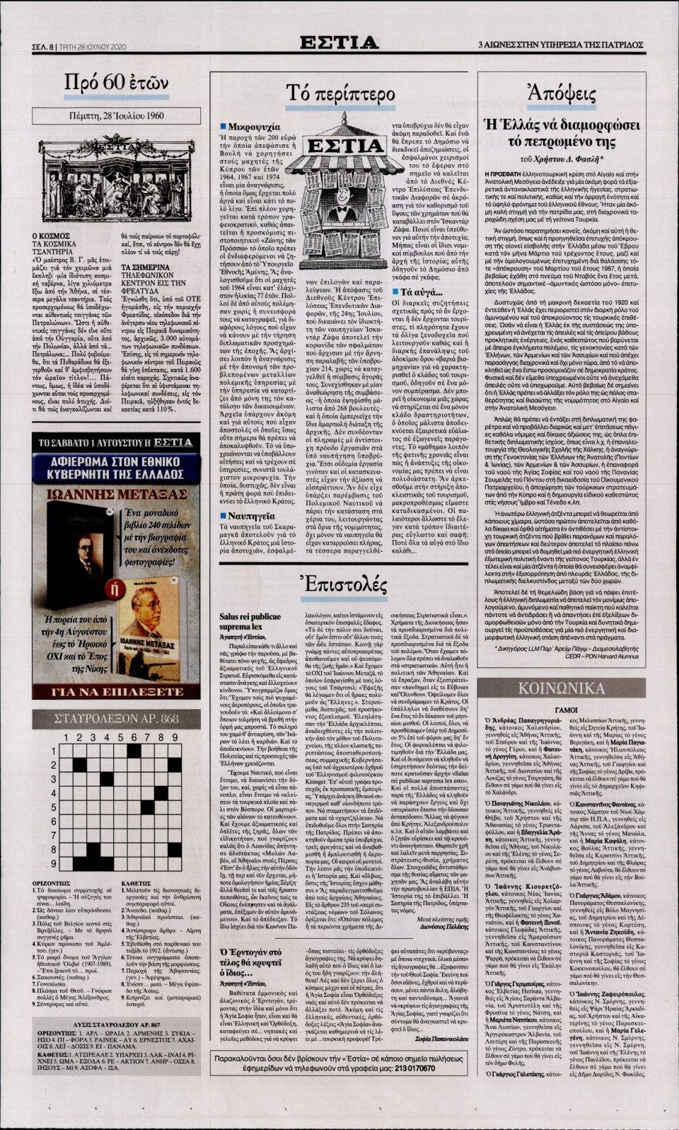 Οπισθόφυλλο Εφημερίδας - Εστία - 2020-07-28