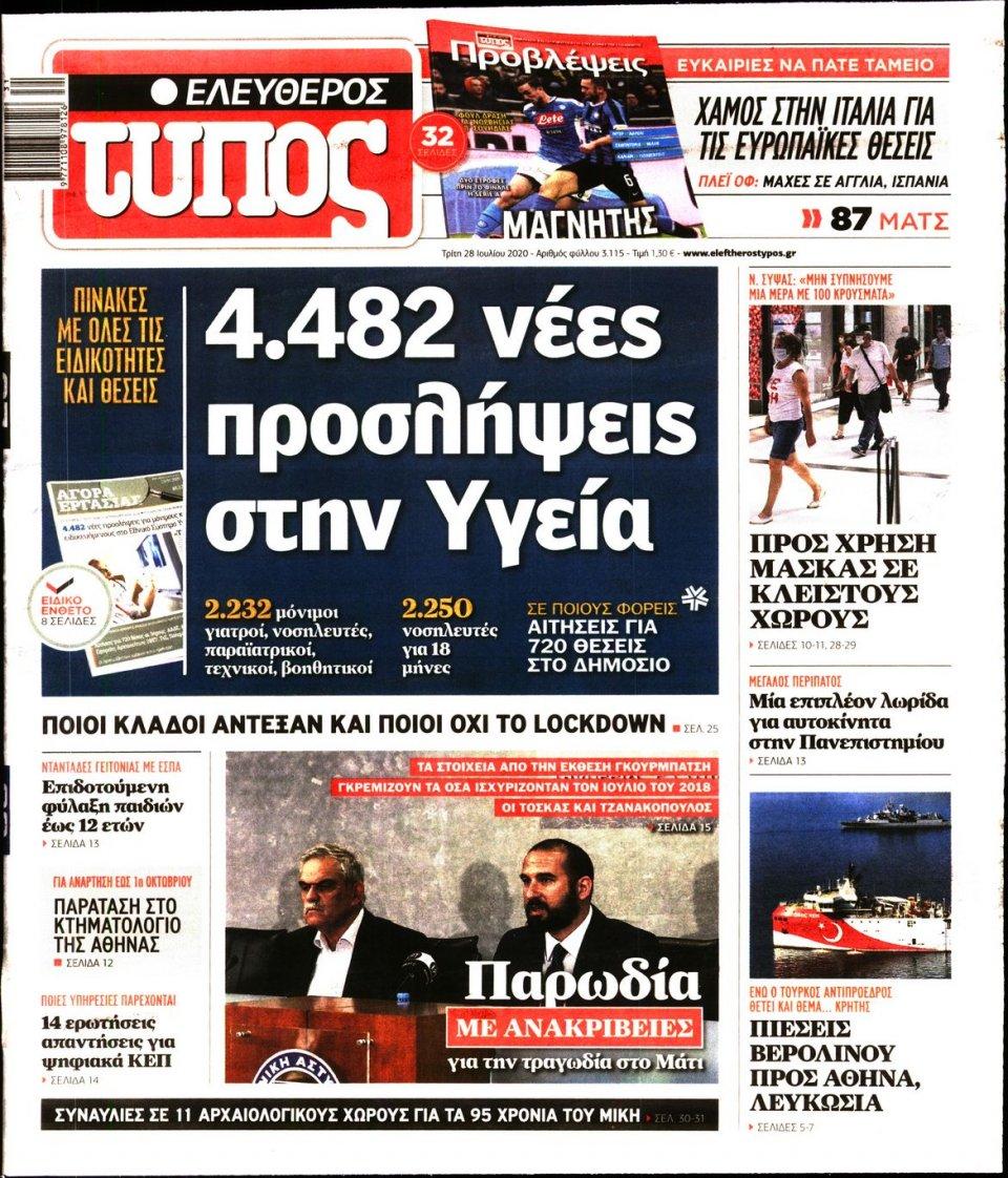 Πρωτοσέλιδο Εφημερίδας - Ελεύθερος Τύπος - 2020-07-28