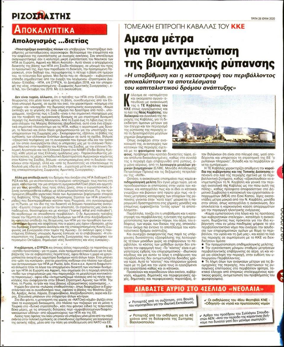 Οπισθόφυλλο Εφημερίδας - Ριζοσπάστης - 2020-07-28