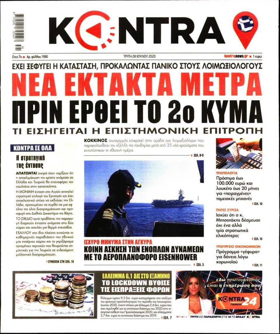 Πρωτοσέλιδο Εφημερίδας - KONTRA NEWS - 2020-07-28