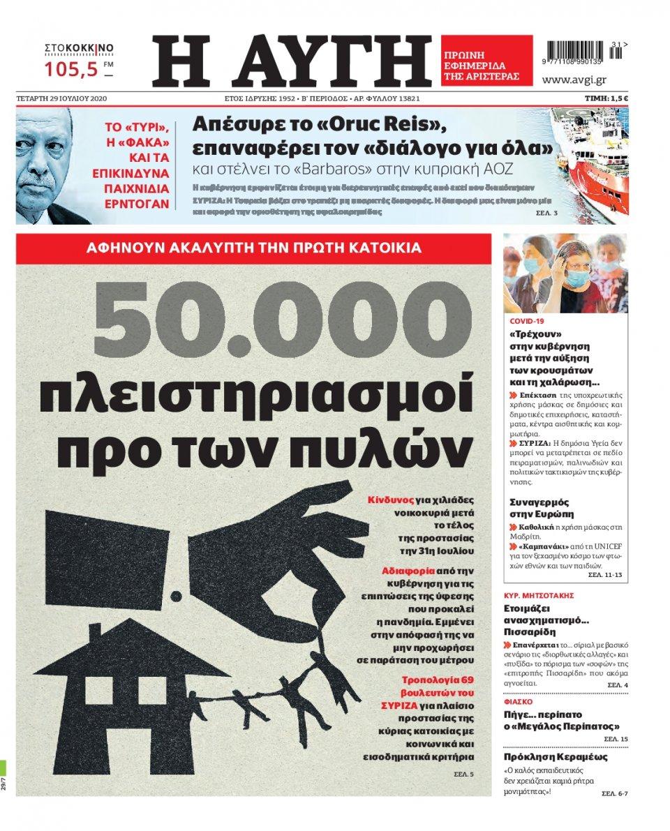 Πρωτοσέλιδο Εφημερίδας - Αυγή - 2020-07-29