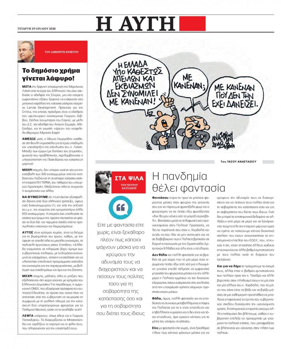 Οπισθόφυλλο Εφημερίδας - Αυγή - 2020-07-29