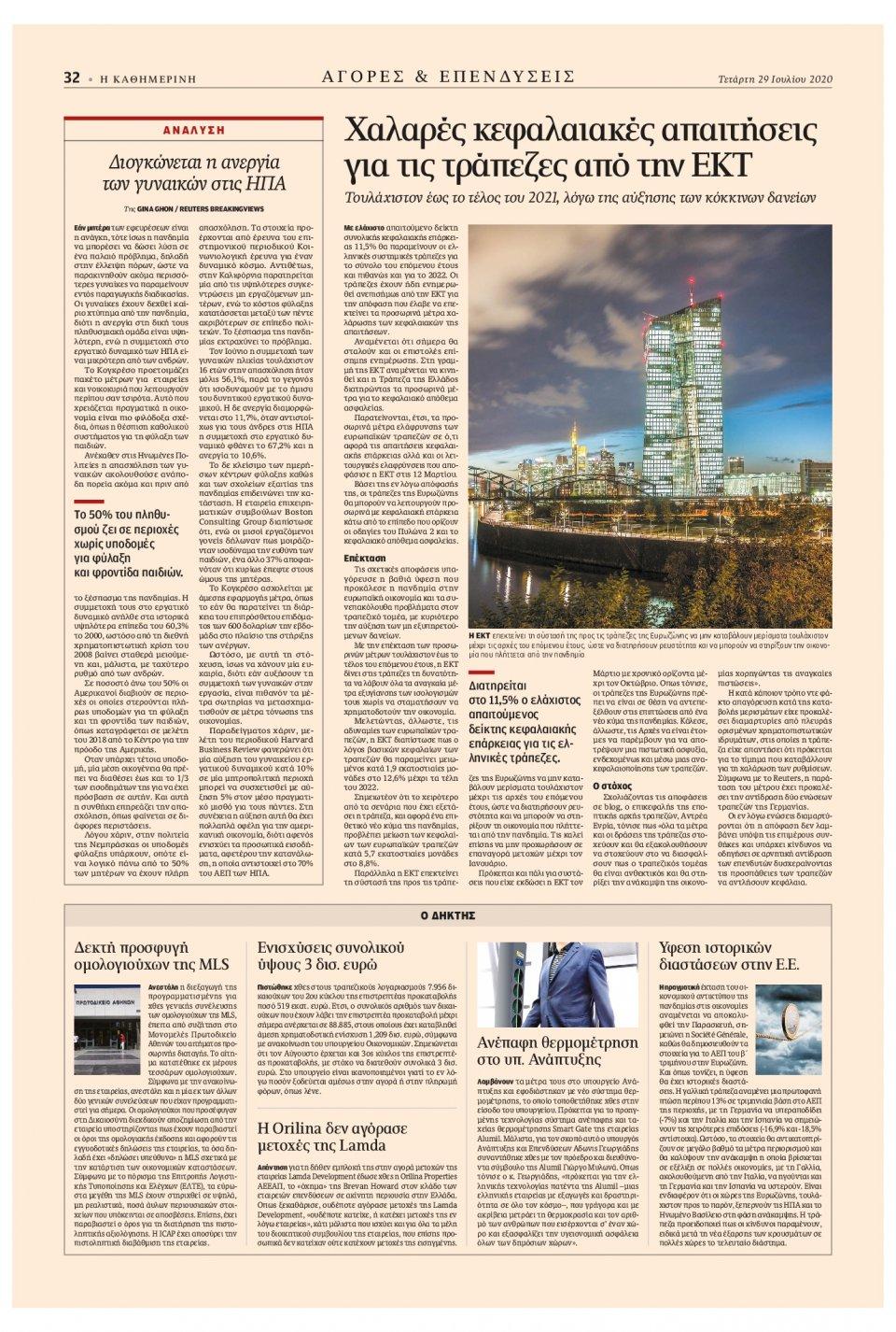 Οπισθόφυλλο Εφημερίδας - Καθημερινή - 2020-07-29