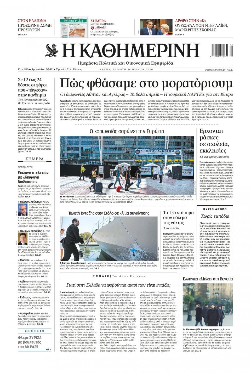 Πρωτοσέλιδο Εφημερίδας - Καθημερινή - 2020-07-29