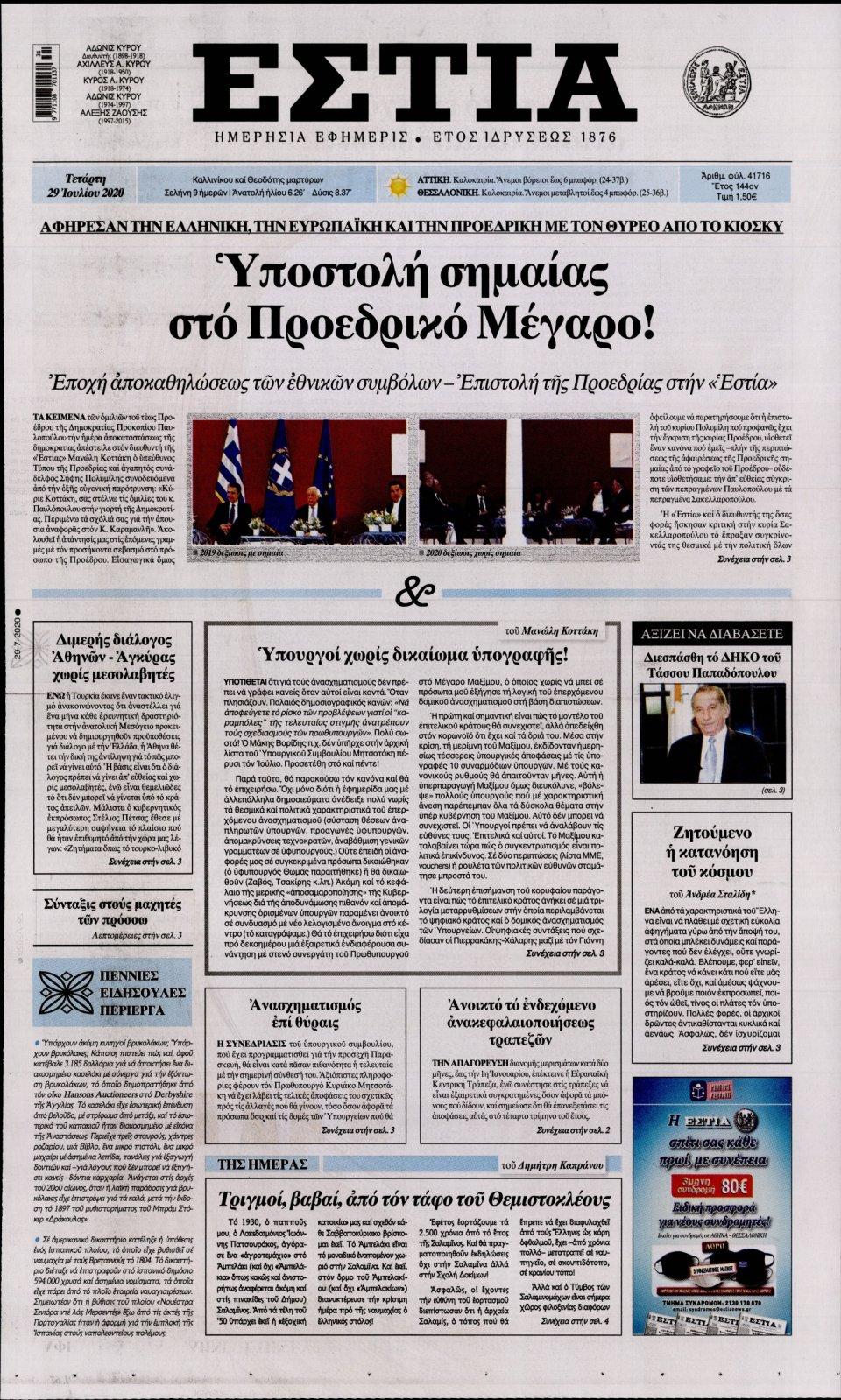 Πρωτοσέλιδο Εφημερίδας - Εστία - 2020-07-29