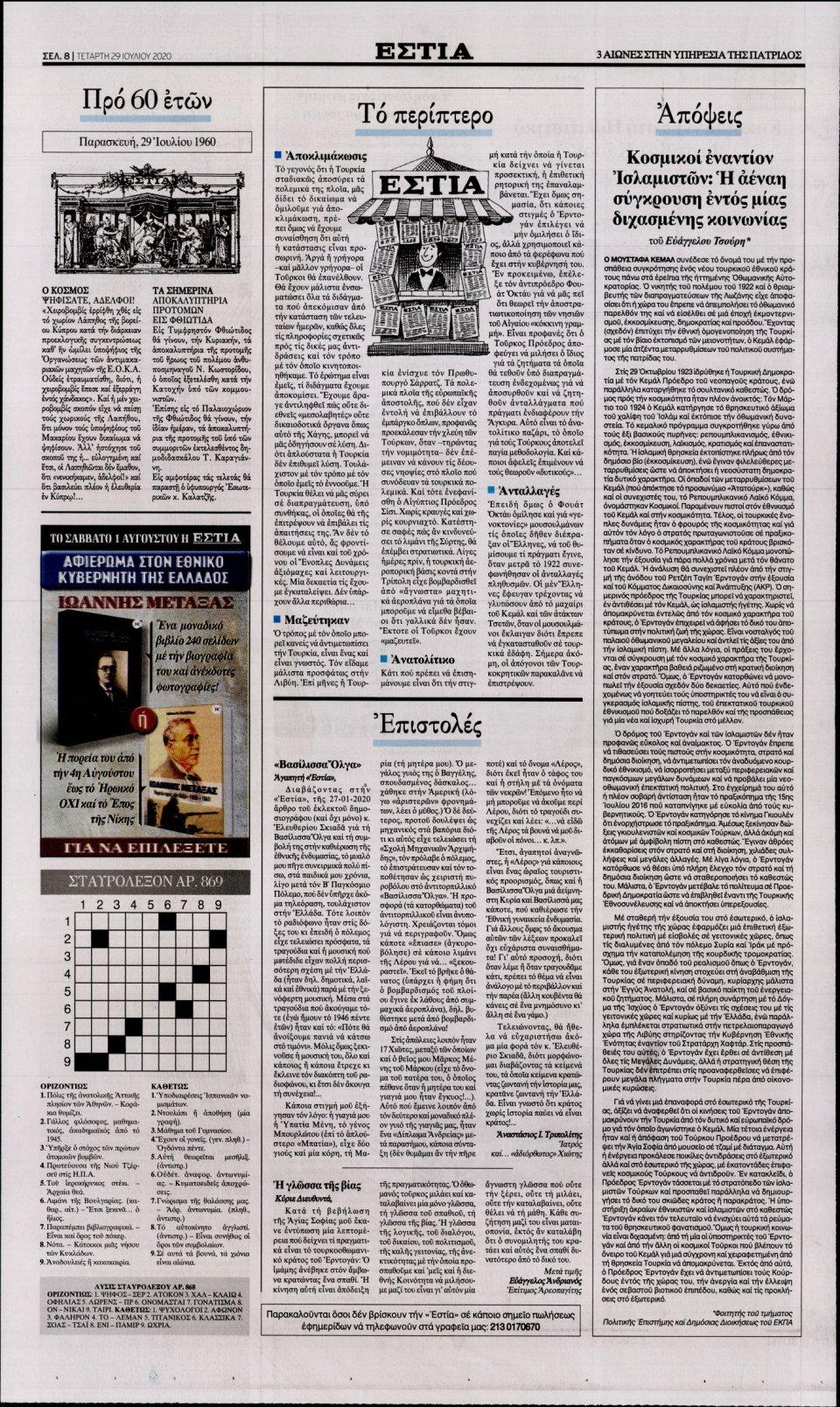 Οπισθόφυλλο Εφημερίδας - Εστία - 2020-07-29