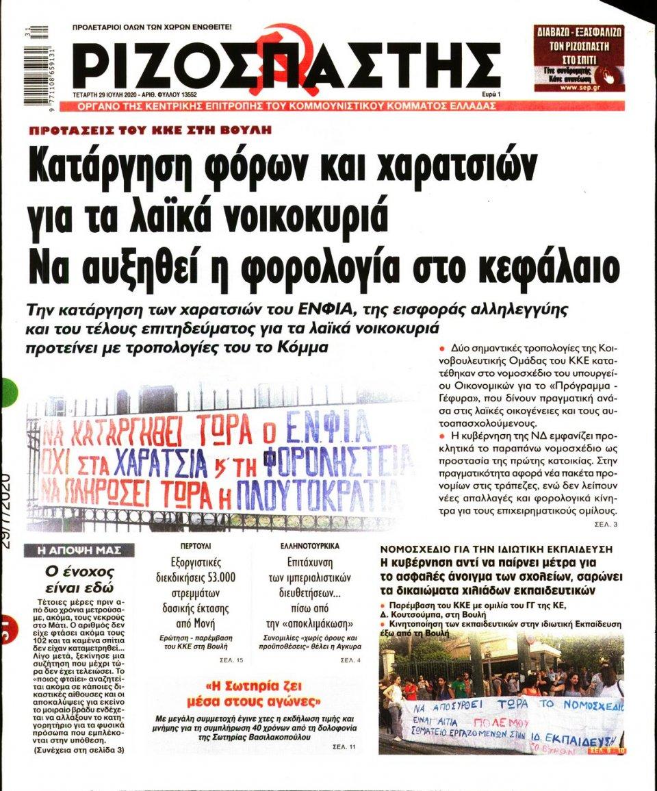 Πρωτοσέλιδο Εφημερίδας - Ριζοσπάστης - 2020-07-29