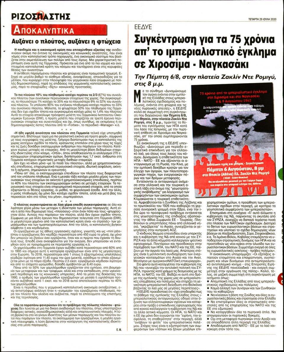 Οπισθόφυλλο Εφημερίδας - Ριζοσπάστης - 2020-07-29