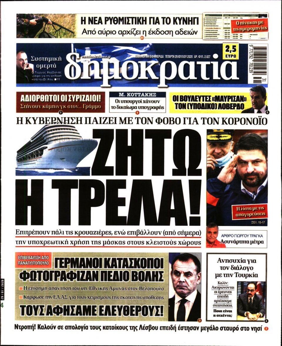 Πρωτοσέλιδο Εφημερίδας - ΔΗΜΟΚΡΑΤΙΑ - 2020-07-29