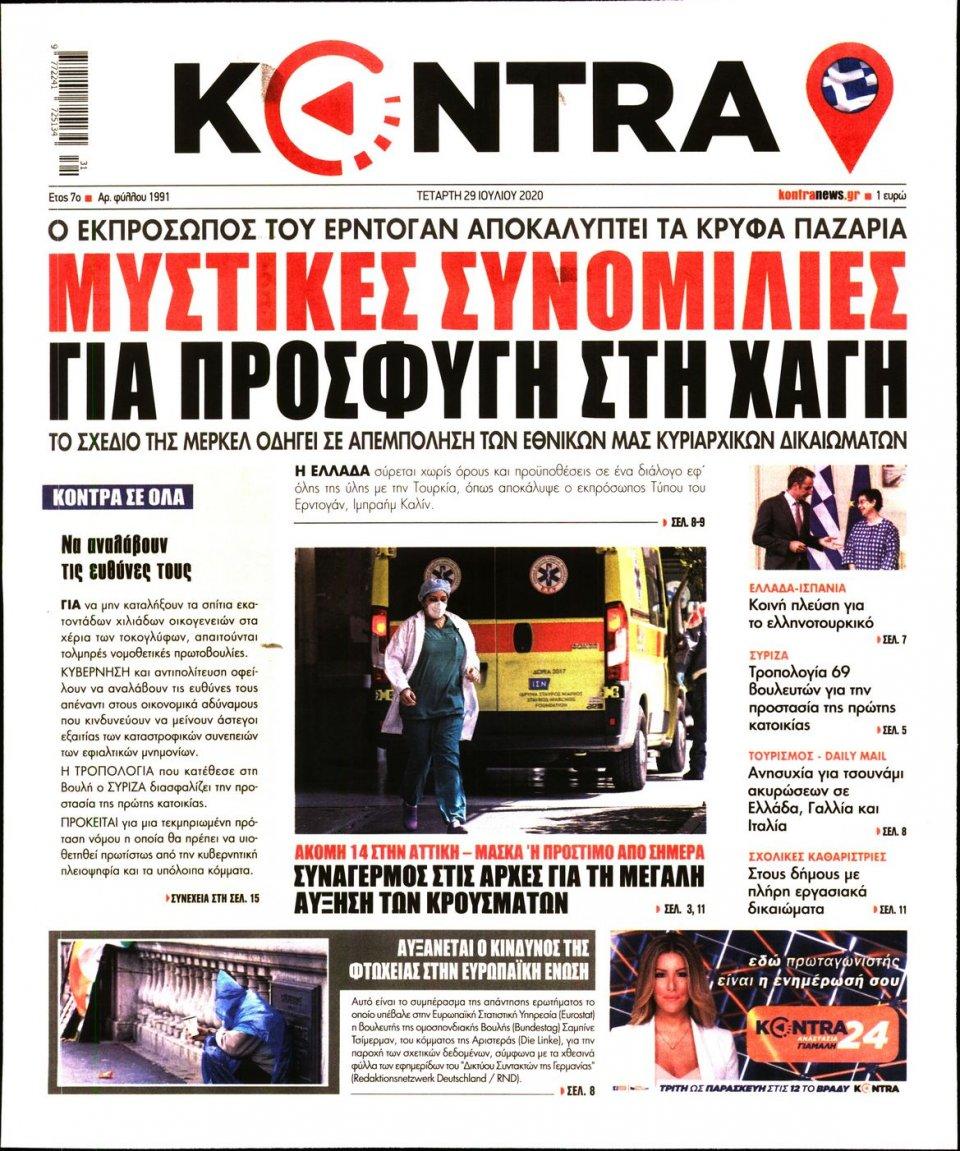 Πρωτοσέλιδο Εφημερίδας - KONTRA NEWS - 2020-07-29