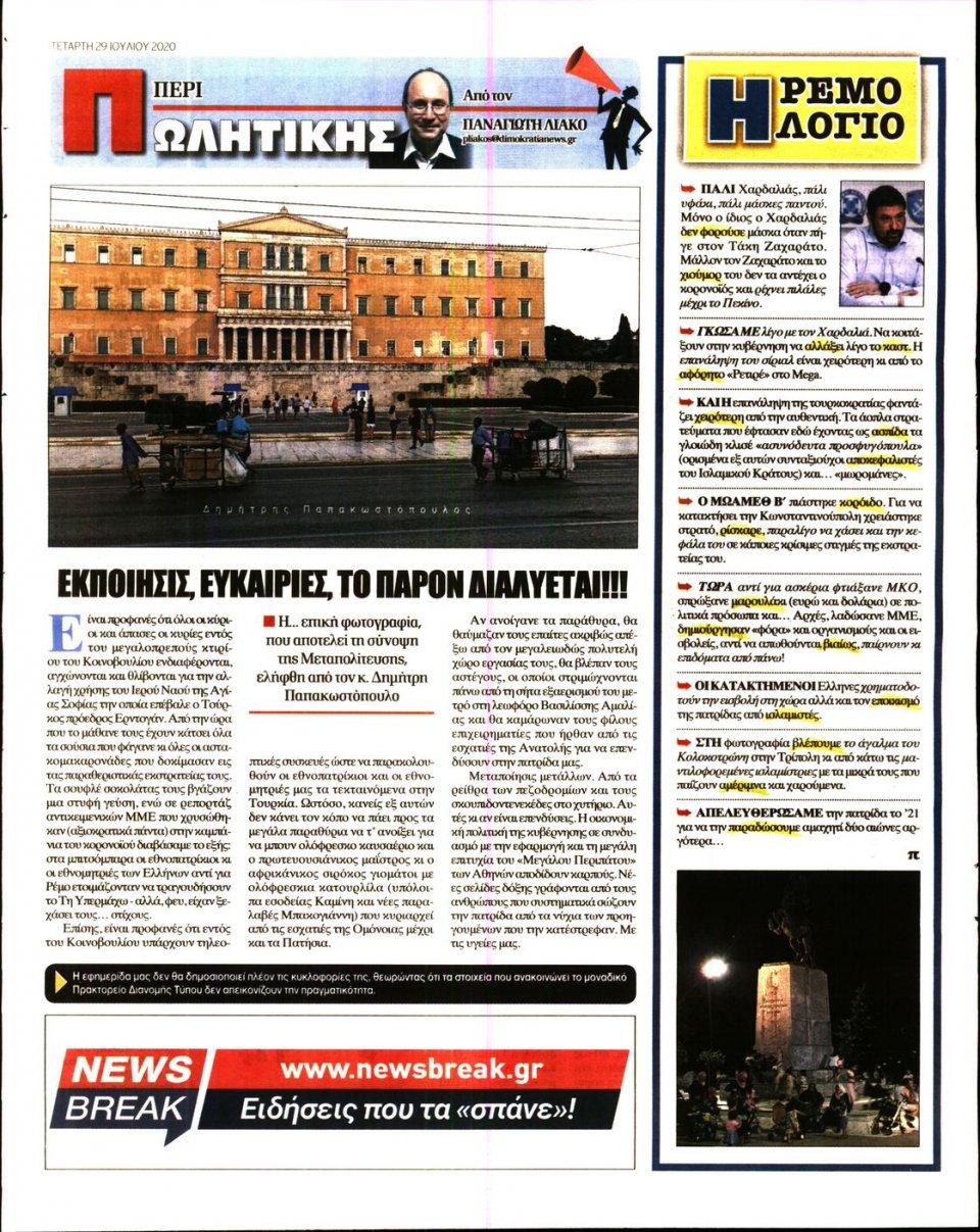 Οπισθόφυλλο Εφημερίδας - ΔΗΜΟΚΡΑΤΙΑ - 2020-07-29