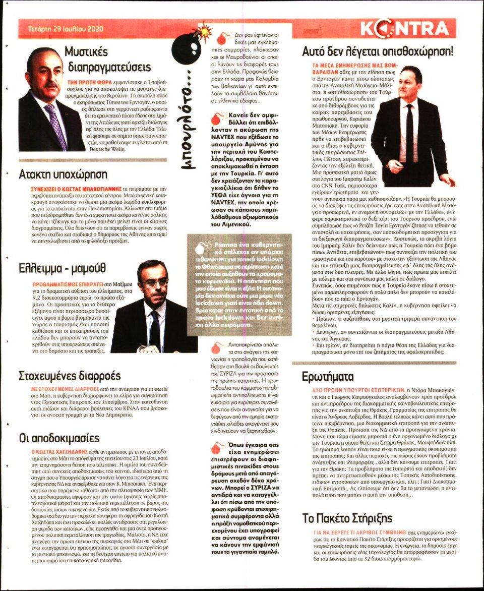 Οπισθόφυλλο Εφημερίδας - KONTRA NEWS - 2020-07-29