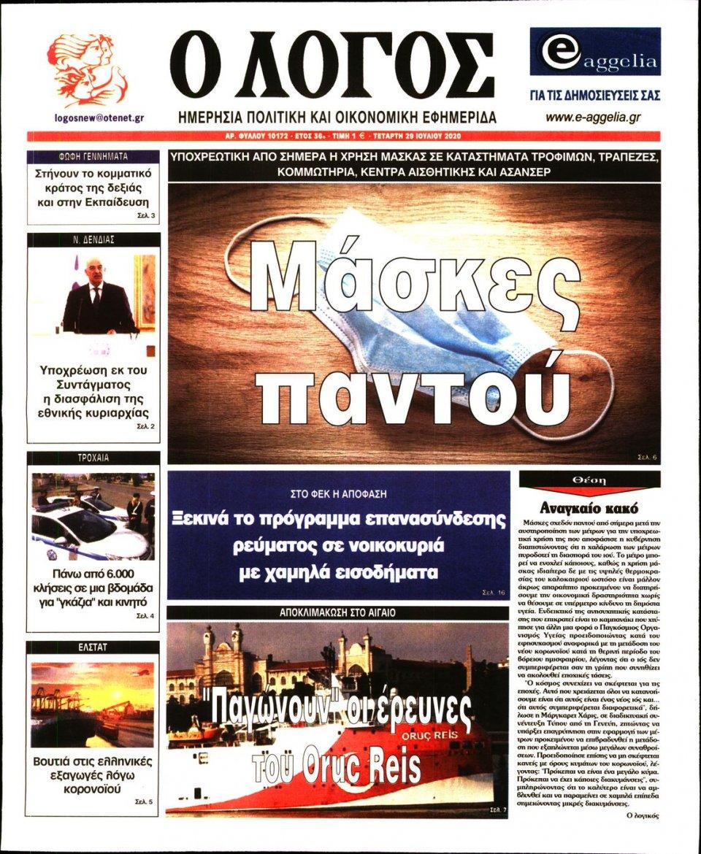 Πρωτοσέλιδο Εφημερίδας - Λόγος - 2020-07-29