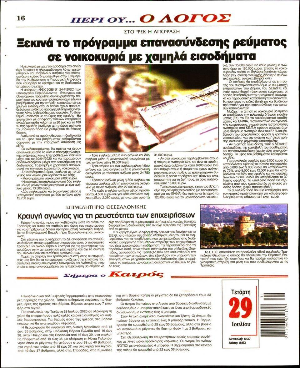 Οπισθόφυλλο Εφημερίδας - Λόγος - 2020-07-29