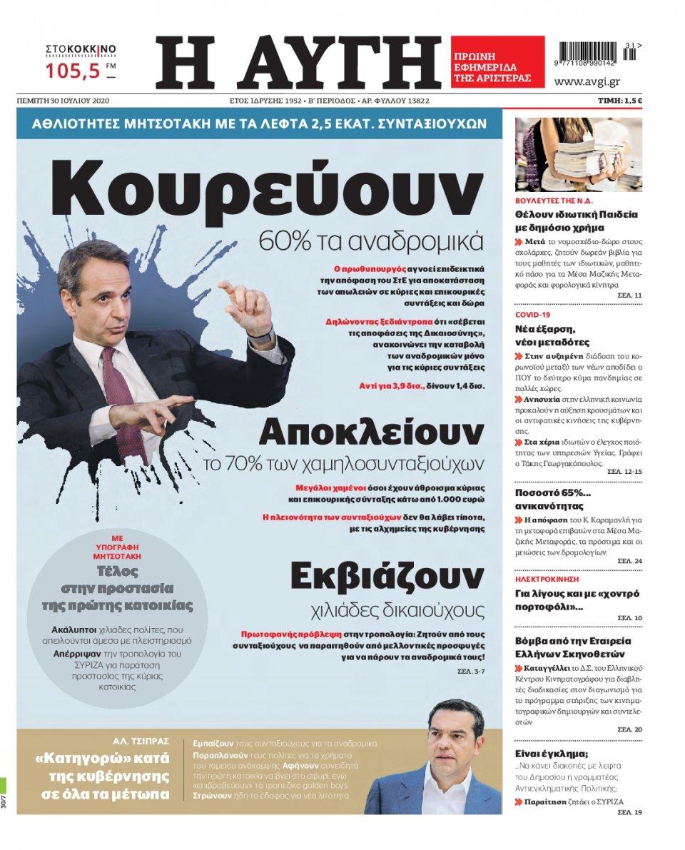 Πρωτοσέλιδο Εφημερίδας - Αυγή - 2020-07-30