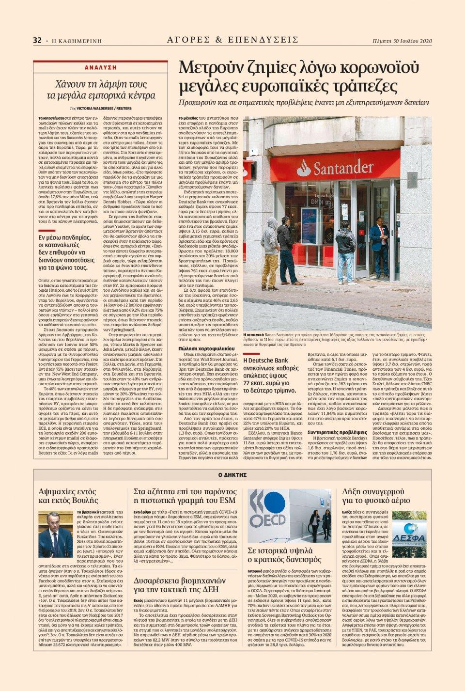 Οπισθόφυλλο Εφημερίδας - Καθημερινή - 2020-07-30