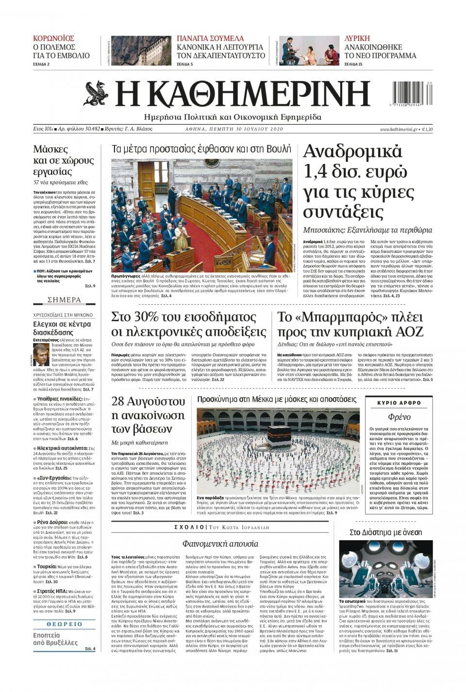 Πρωτοσέλιδο Εφημερίδας - Καθημερινή - 2020-07-30