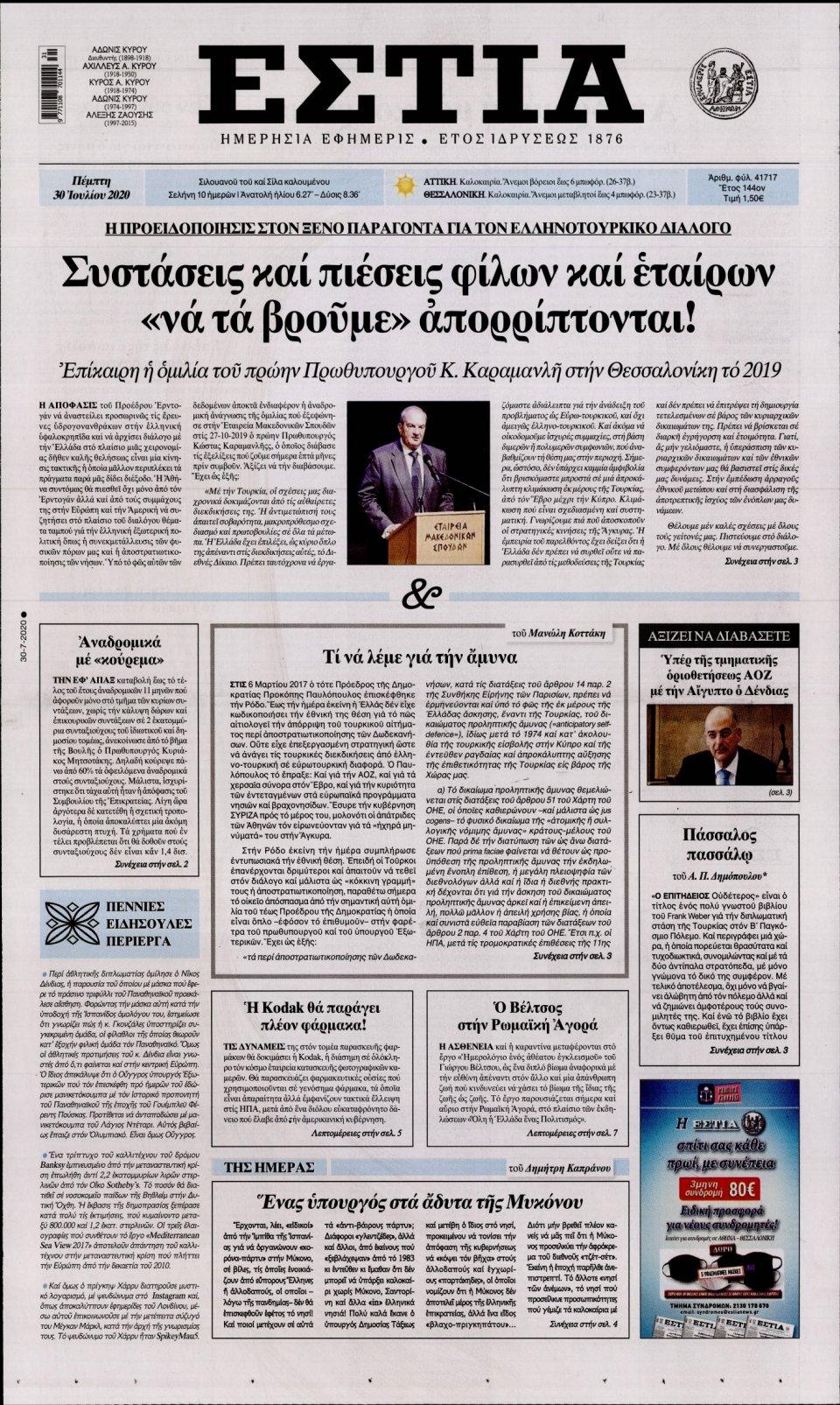 Πρωτοσέλιδο Εφημερίδας - Εστία - 2020-07-30