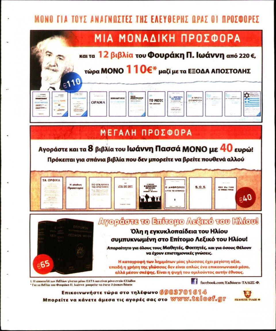 Οπισθόφυλλο Εφημερίδας - Ελεύθερη Ώρα - 2020-07-30