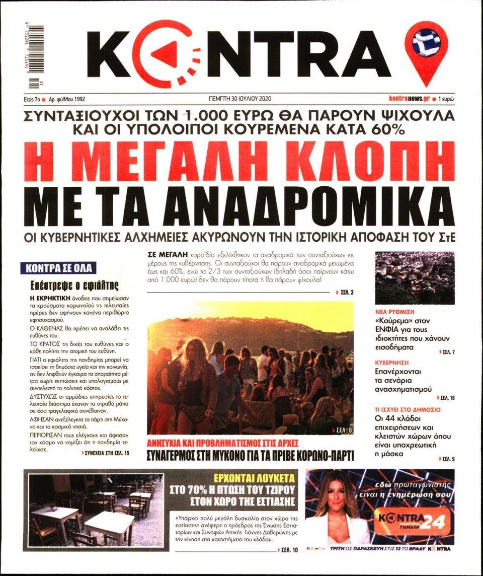 Πρωτοσέλιδο Εφημερίδας - KONTRA NEWS - 2020-07-30