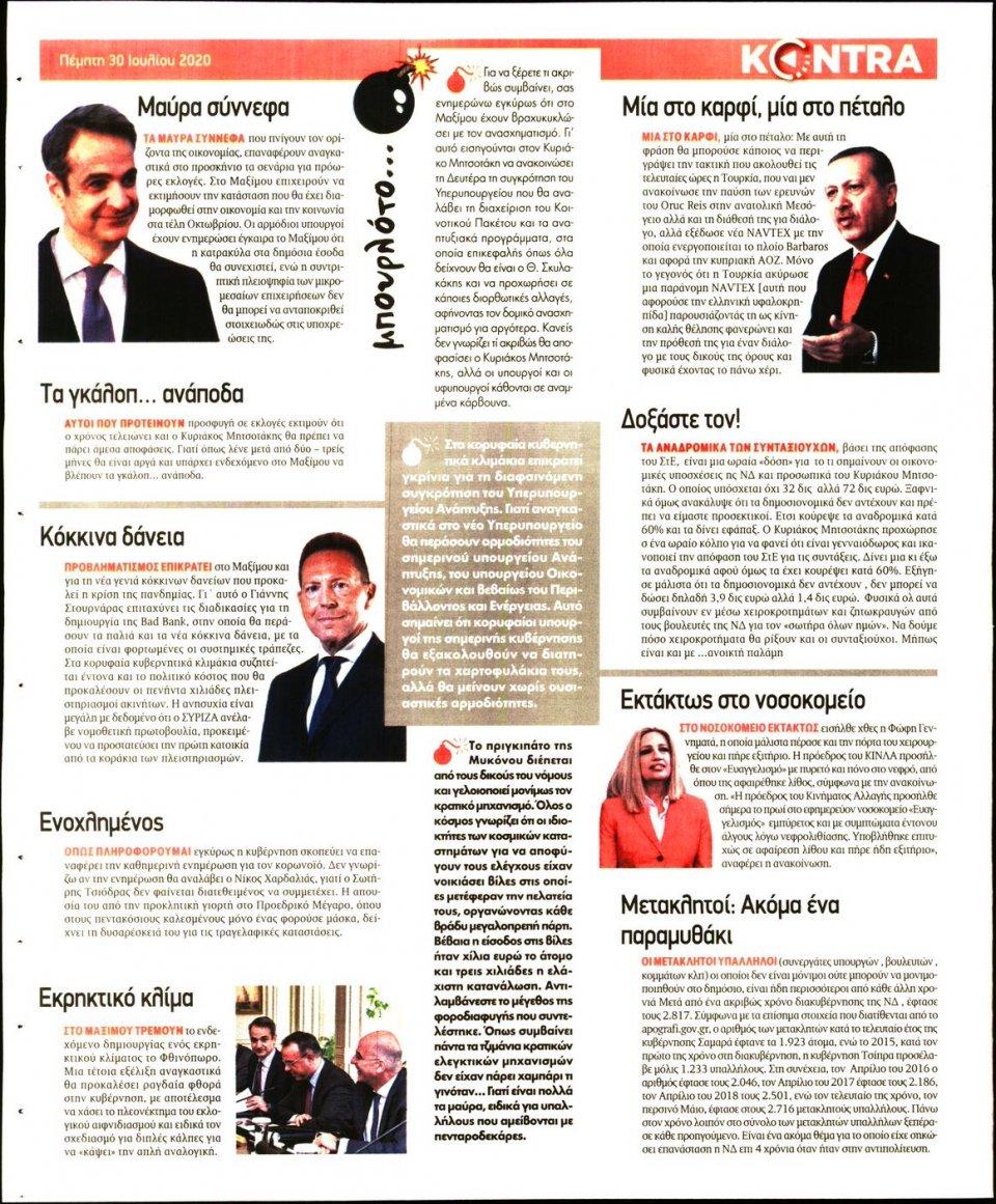 Οπισθόφυλλο Εφημερίδας - KONTRA NEWS - 2020-07-30