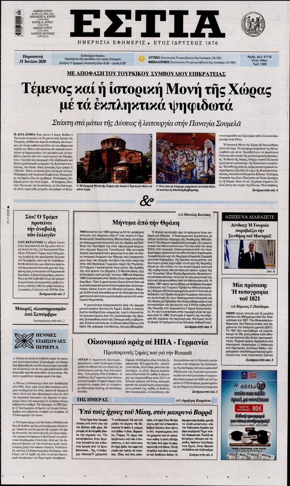 Πρωτοσέλιδο Εφημερίδας - Εστία - 2020-07-31
