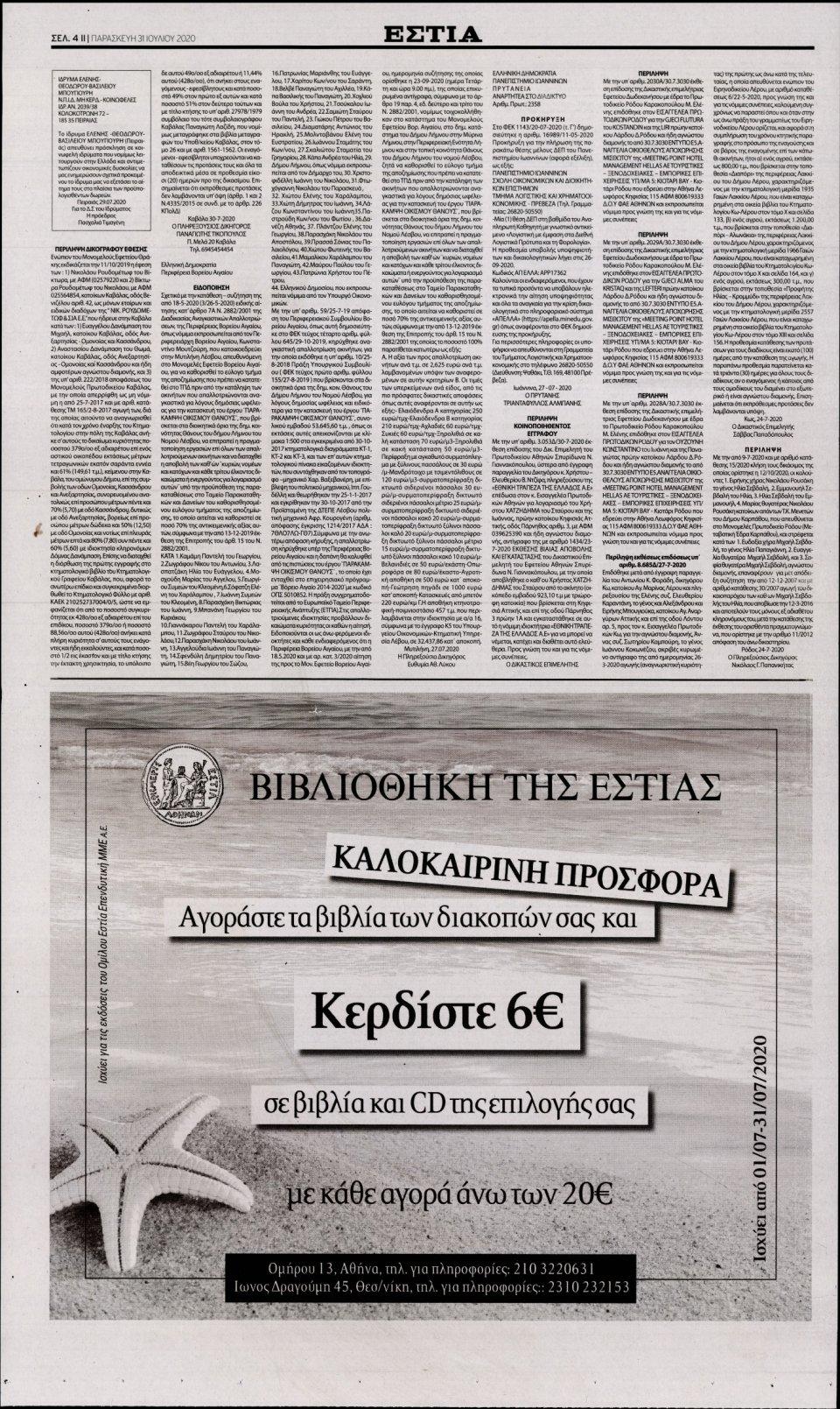 Οπισθόφυλλο Εφημερίδας - Εστία - 2020-07-31