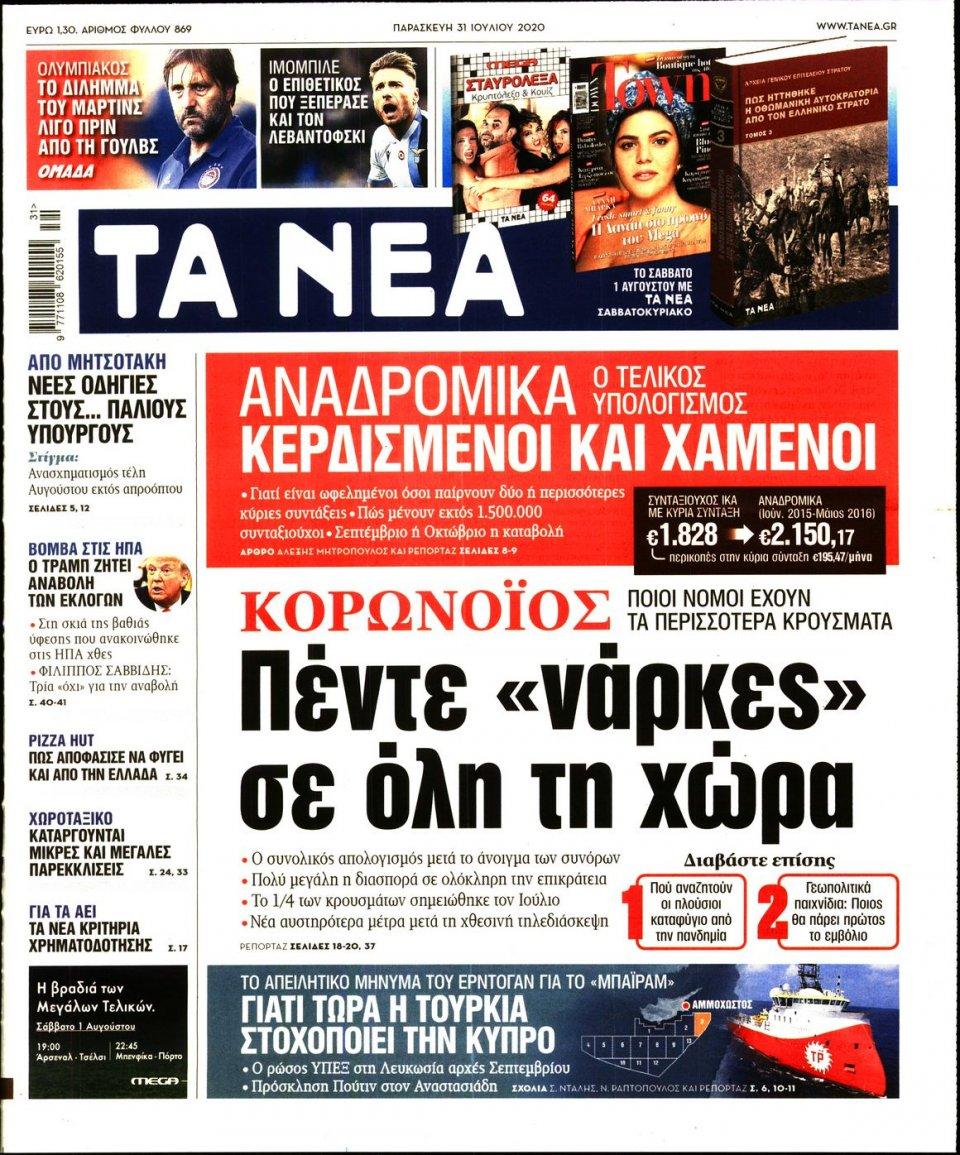 Πρωτοσέλιδο Εφημερίδας - Τα Νέα - 2020-07-31