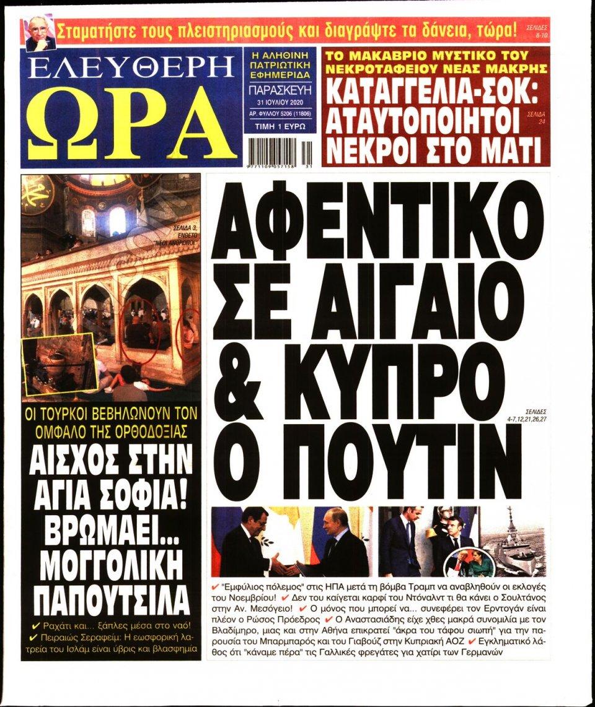 Πρωτοσέλιδο Εφημερίδας - Ελεύθερη Ώρα - 2020-07-31