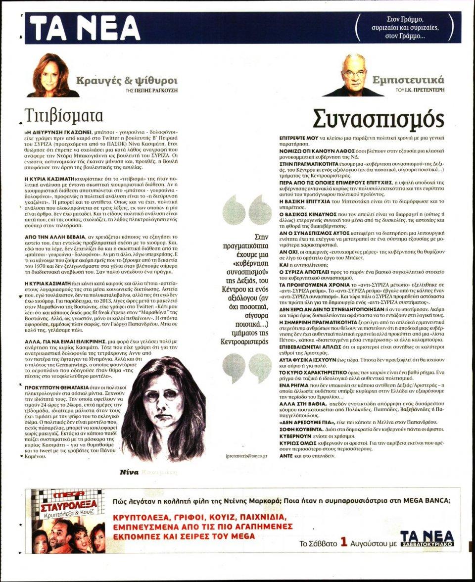 Οπισθόφυλλο Εφημερίδας - Τα Νέα - 2020-07-31
