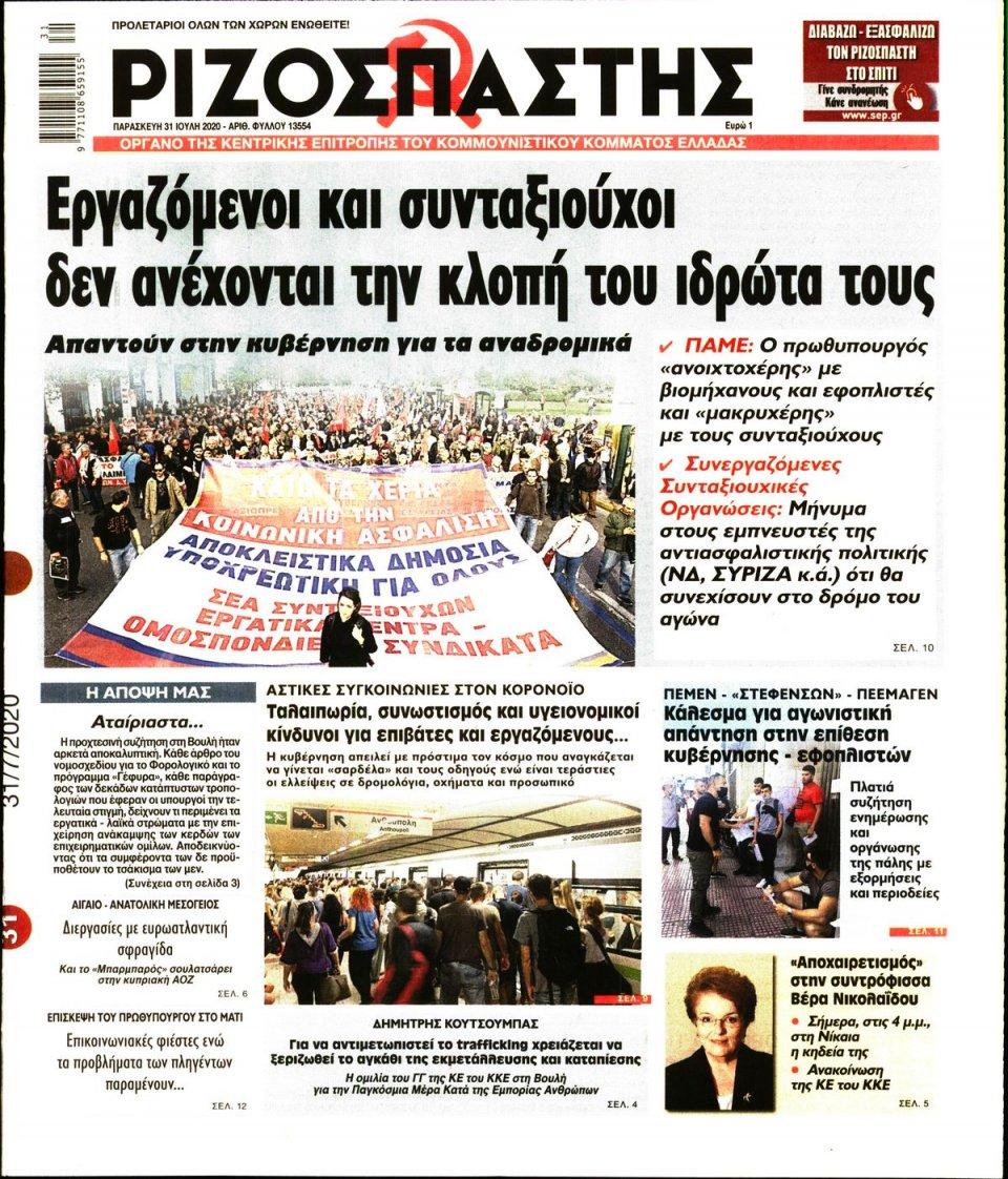 Πρωτοσέλιδο Εφημερίδας - Ριζοσπάστης - 2020-07-31