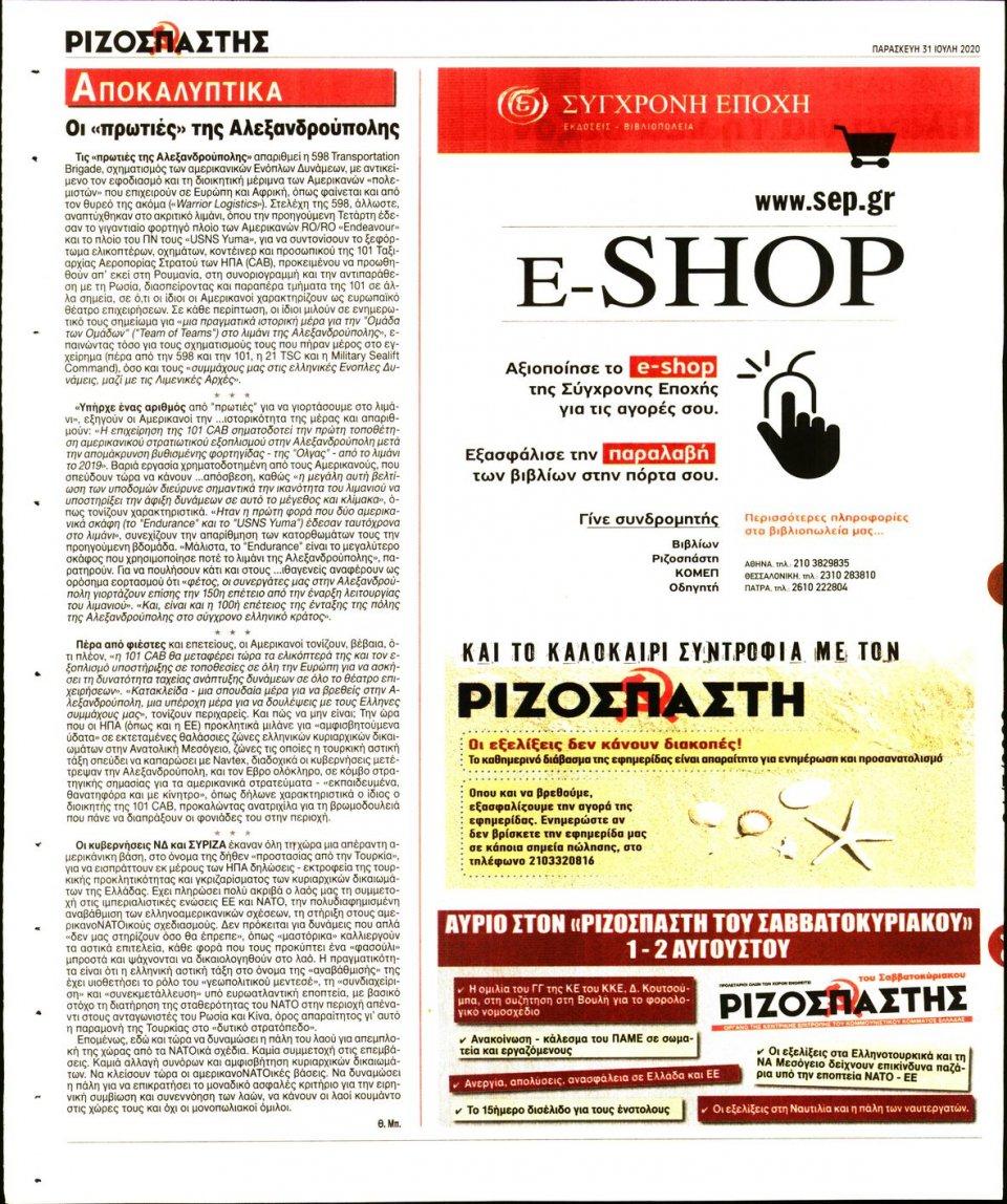Οπισθόφυλλο Εφημερίδας - Ριζοσπάστης - 2020-07-31