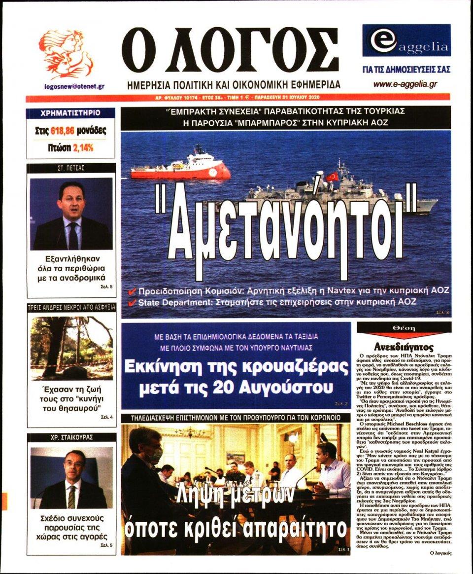 Πρωτοσέλιδο Εφημερίδας - Λόγος - 2020-07-31