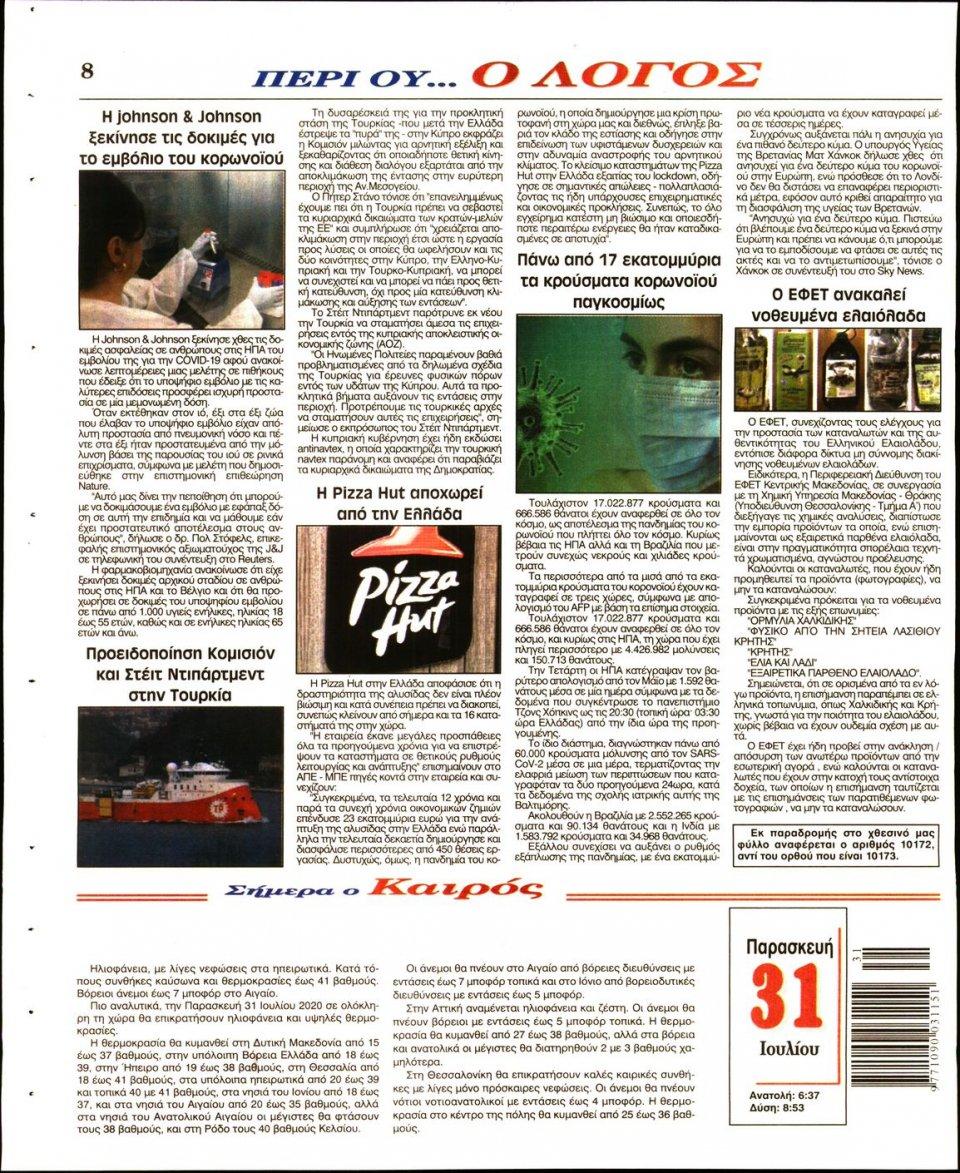 Οπισθόφυλλο Εφημερίδας - Λόγος - 2020-07-31