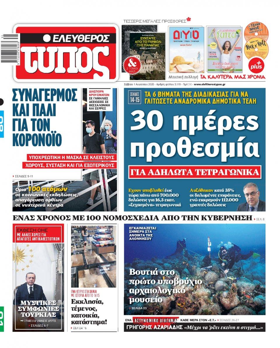 Πρωτοσέλιδο Εφημερίδας - Ελεύθερος Τύπος - 2020-08-01