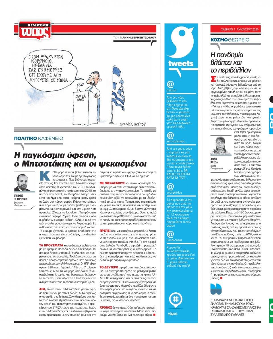 Οπισθόφυλλο Εφημερίδας - Ελεύθερος Τύπος - 2020-08-01