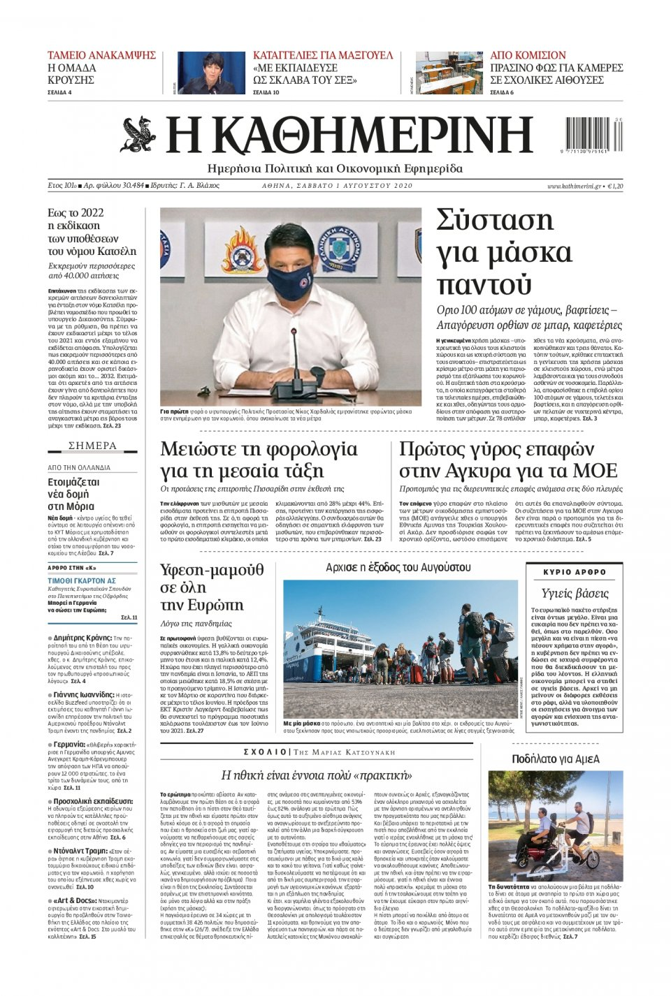 Πρωτοσέλιδο Εφημερίδας - Καθημερινή - 2020-08-01