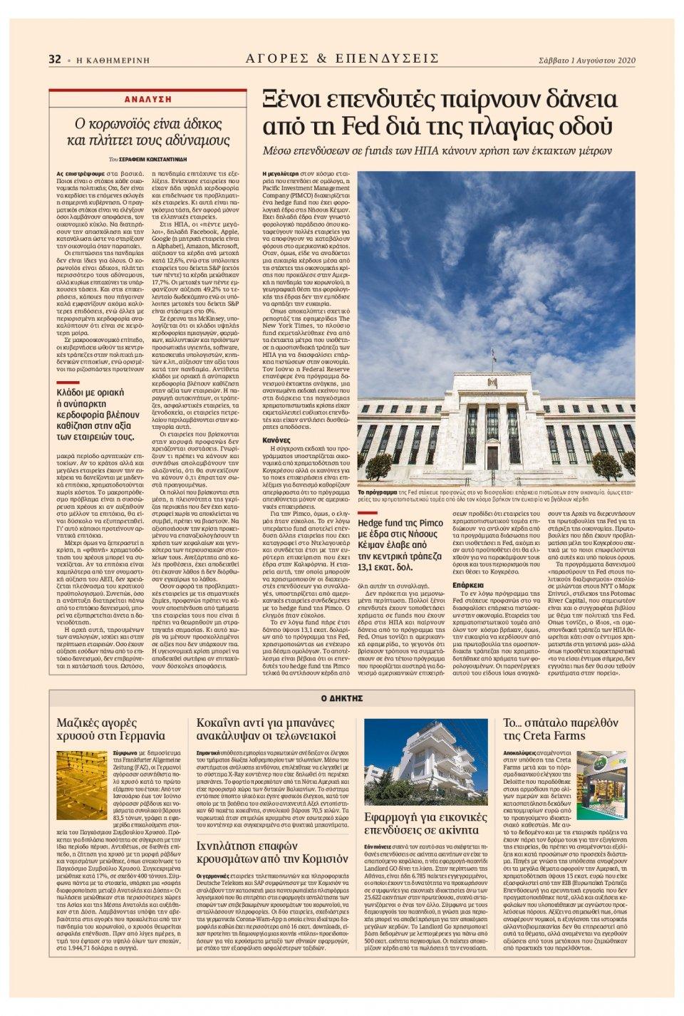 Οπισθόφυλλο Εφημερίδας - Καθημερινή - 2020-08-01