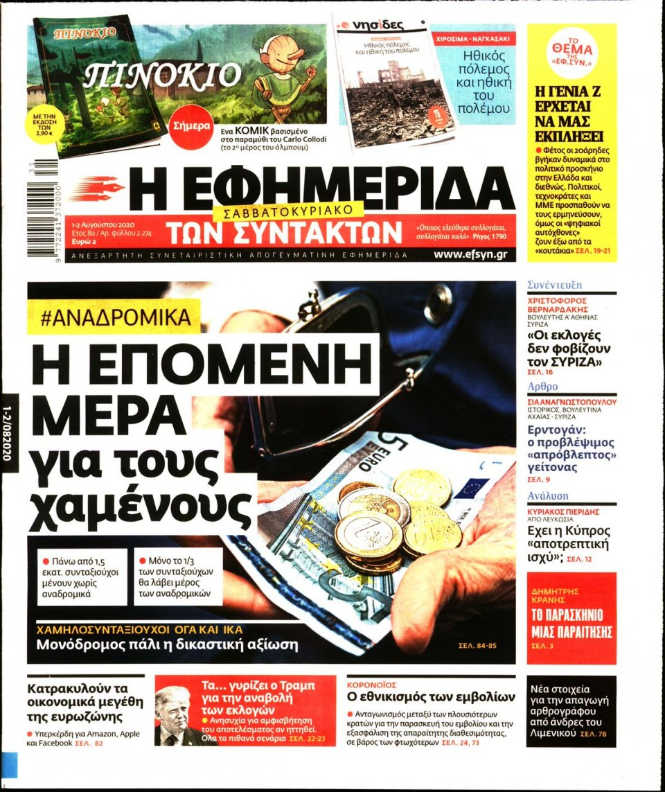 Πρωτοσέλιδο Εφημερίδας - Η ΕΦΗΜΕΡΙΔΑ ΤΩΝ ΣΥΝΤΑΚΤΩΝ - 2020-08-01