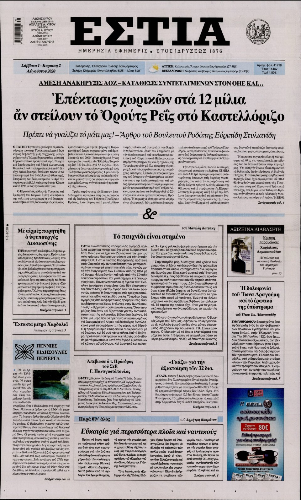 Πρωτοσέλιδο Εφημερίδας - Εστία - 2020-08-01