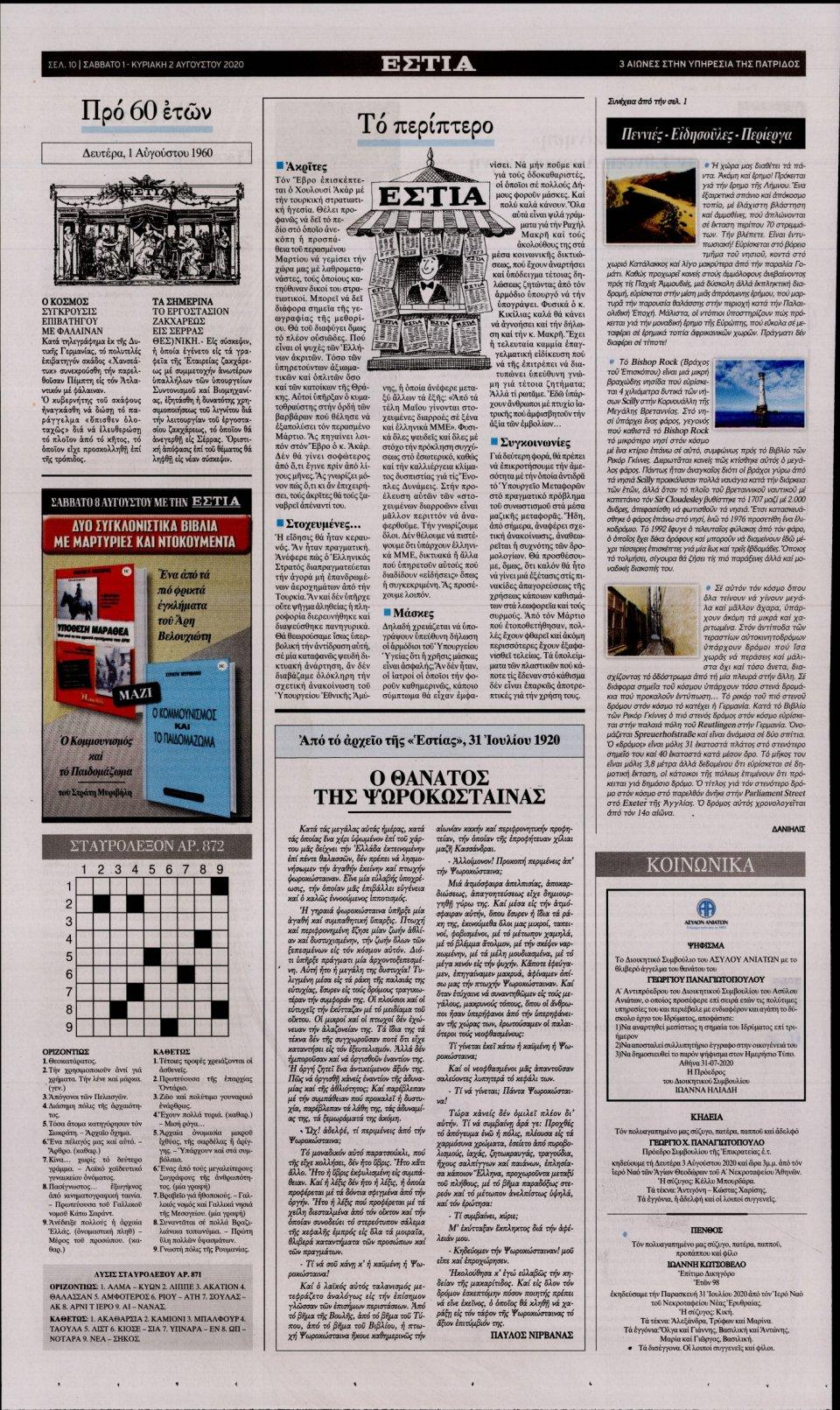 Οπισθόφυλλο Εφημερίδας - Εστία - 2020-08-01