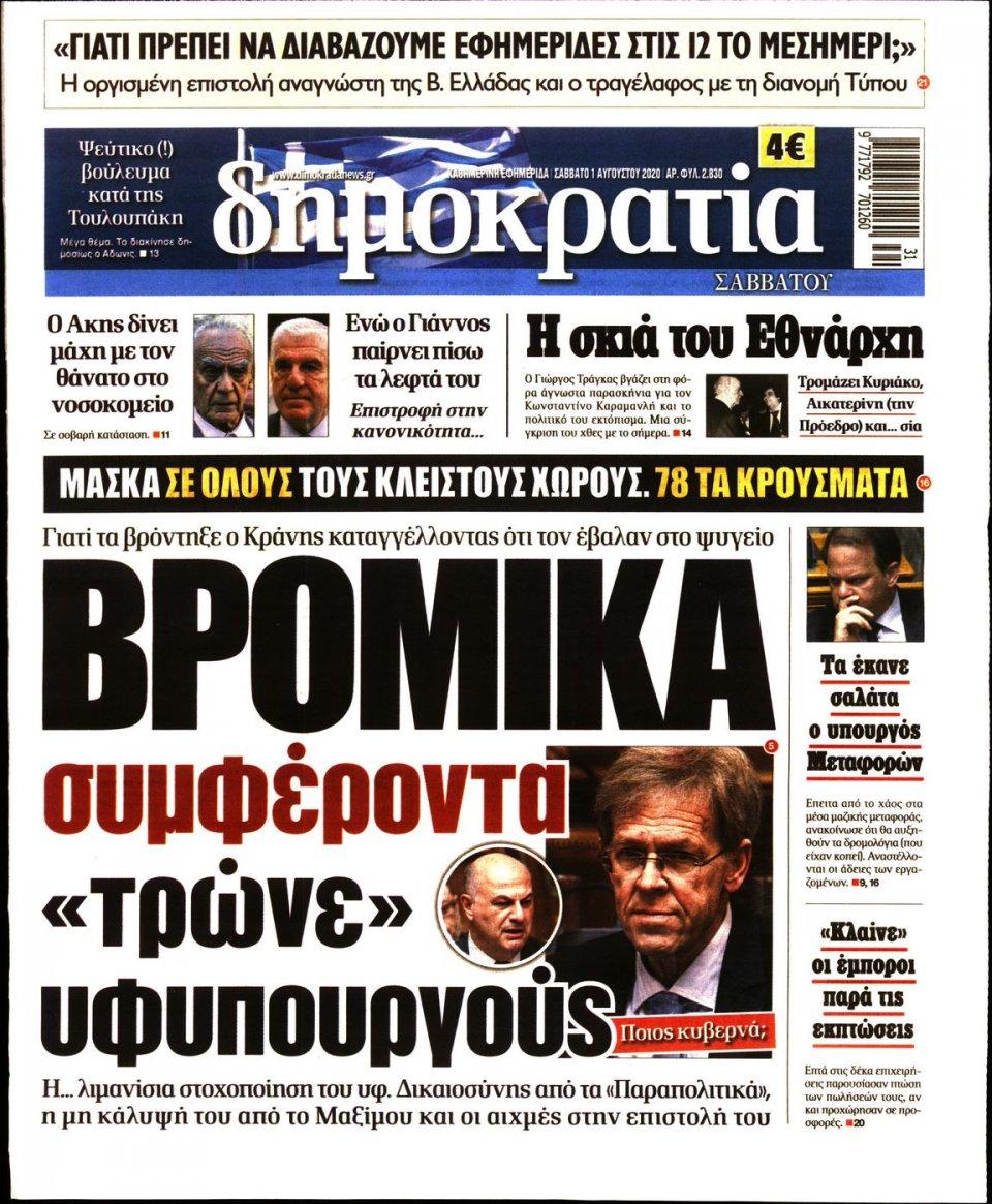 Πρωτοσέλιδο Εφημερίδας - ΔΗΜΟΚΡΑΤΙΑ - 2020-08-01