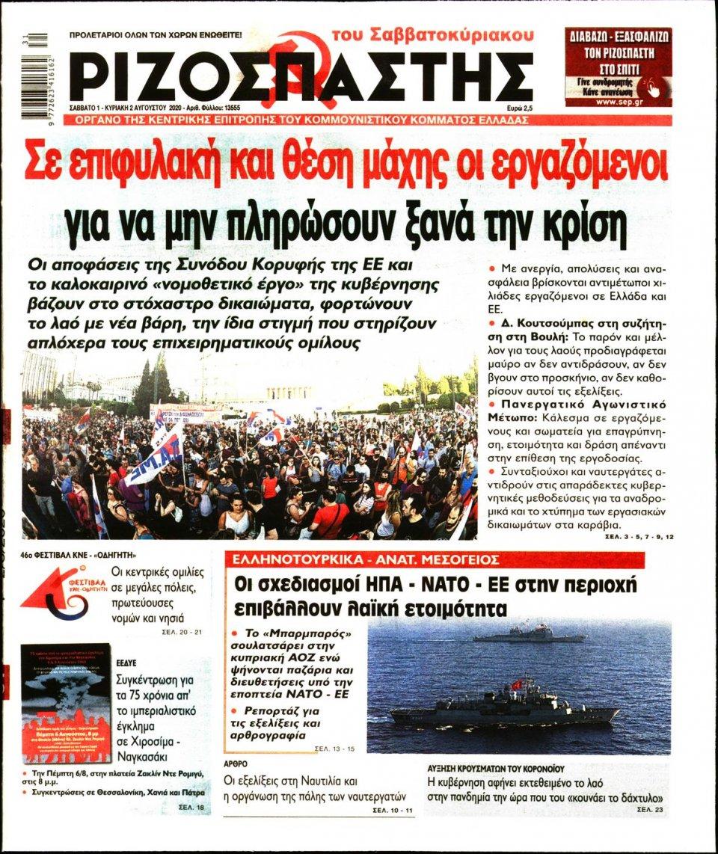 Πρωτοσέλιδο Εφημερίδας - Ριζοσπάστης - 2020-08-01