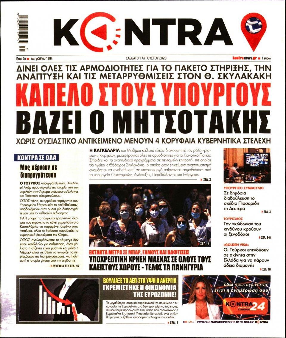 Πρωτοσέλιδο Εφημερίδας - KONTRA NEWS - 2020-08-01