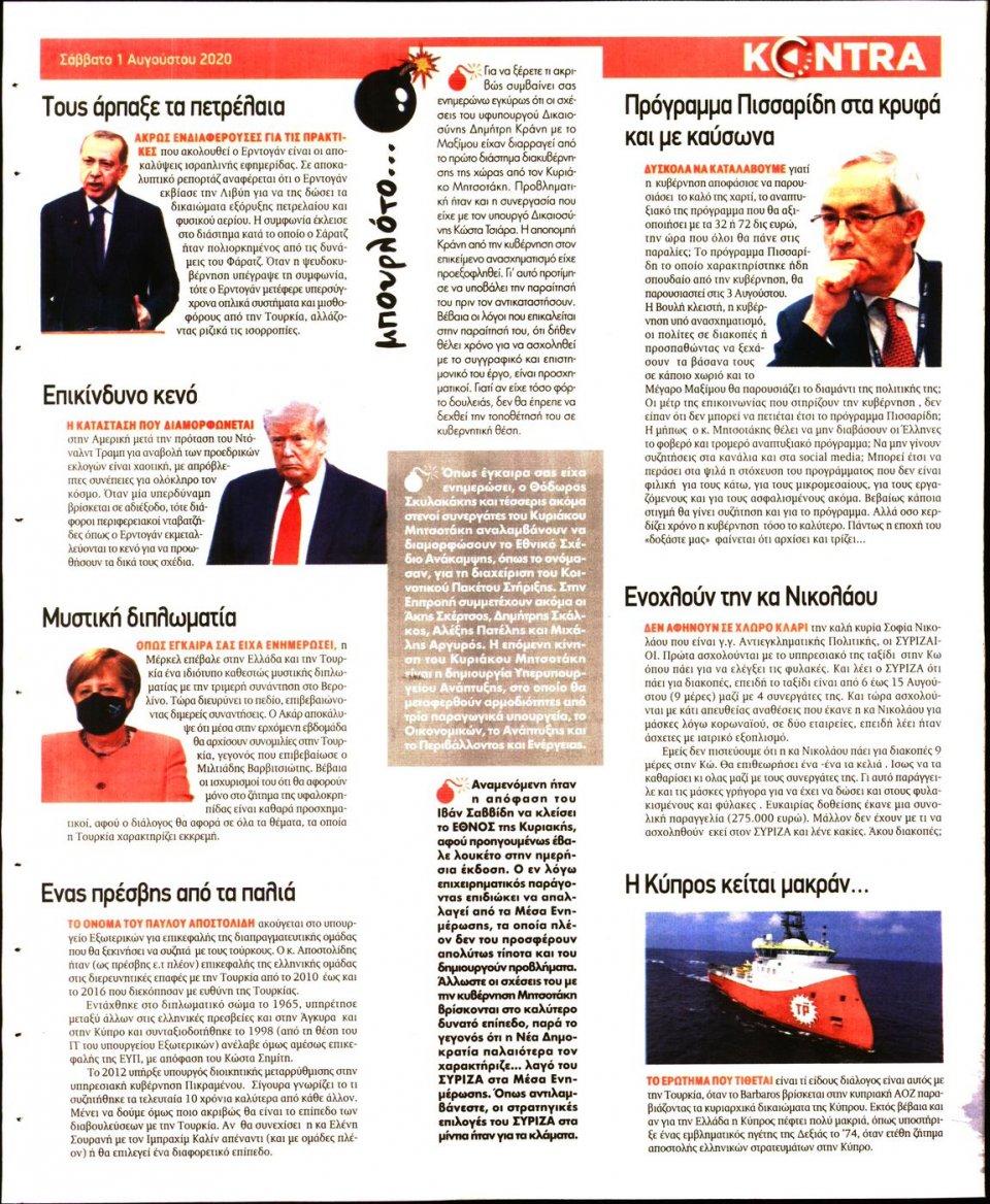 Οπισθόφυλλο Εφημερίδας - KONTRA NEWS - 2020-08-01