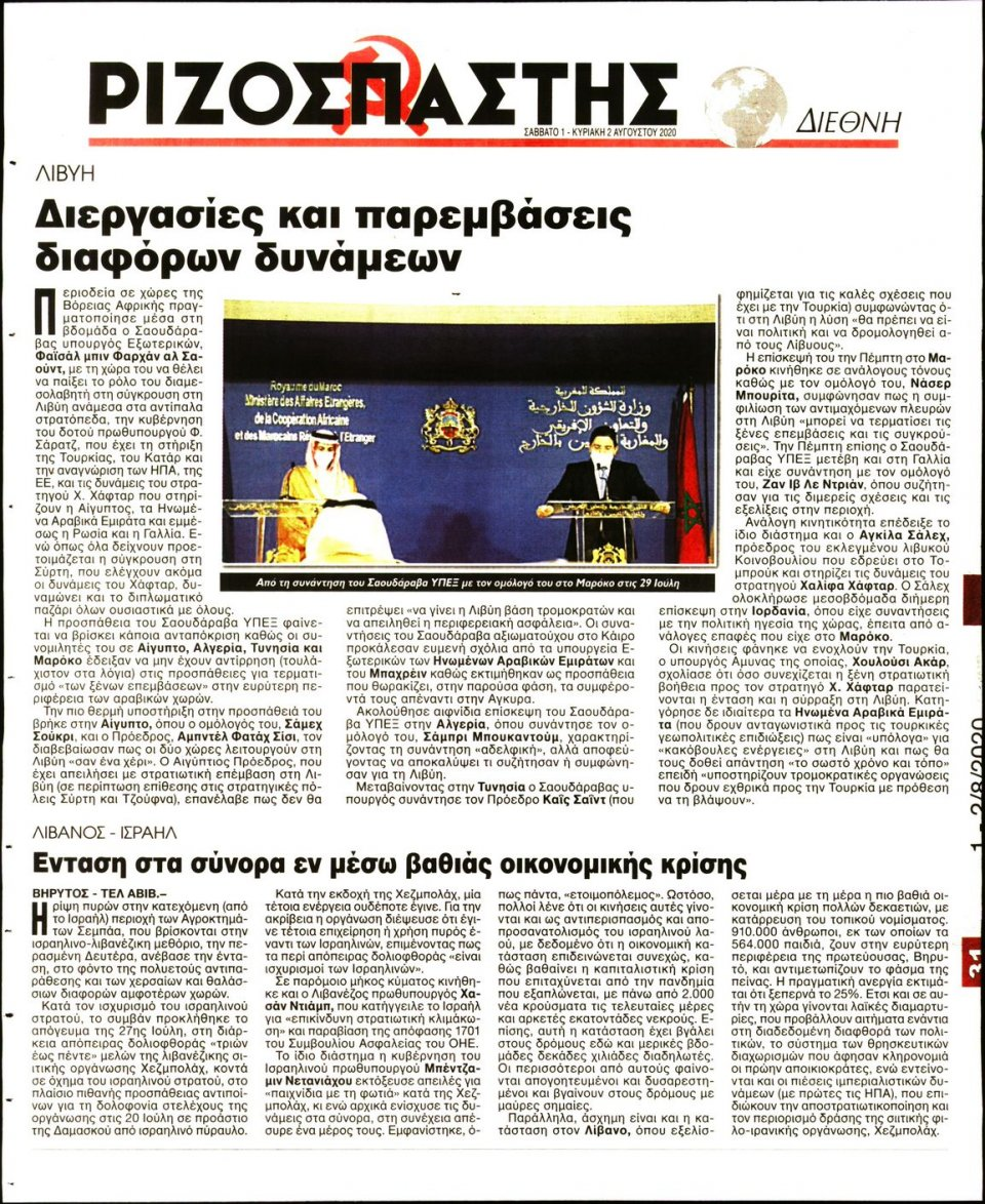 Οπισθόφυλλο Εφημερίδας - Ριζοσπάστης - 2020-08-01